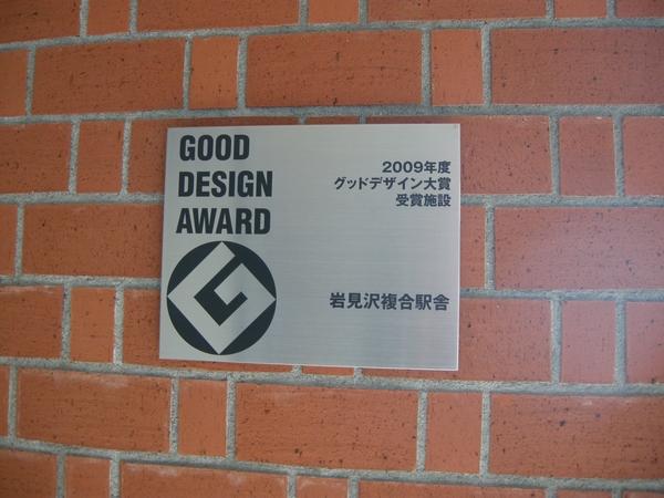 2009年グッドデザイン賞大賞