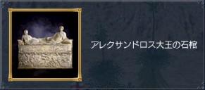 アレクサンドロス大王の石棺