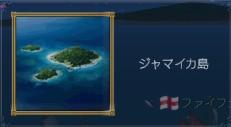 ジャマイカ島