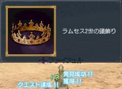 ラムセス2世の頭飾り