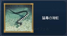 猛毒の海蛇