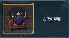 古代の祭壇