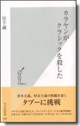 宮下誠  「カラヤンがクラシックを殺した」  光文社新書