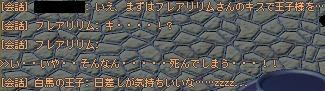プシュ─(*゜д゜*)─・・・