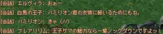 対乙女用必殺兵器王子フェロモン!(何