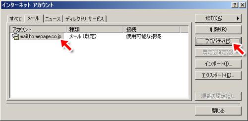 複数のパソコンでメール-002