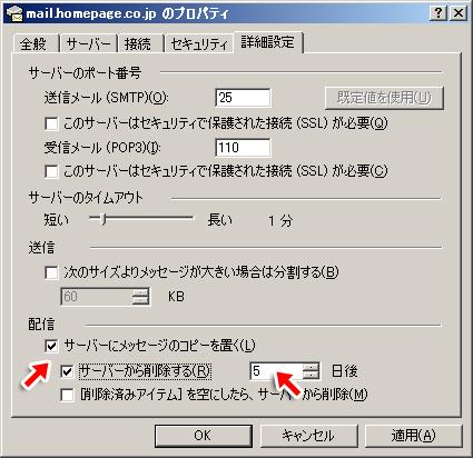 複数のパソコンでメール-003