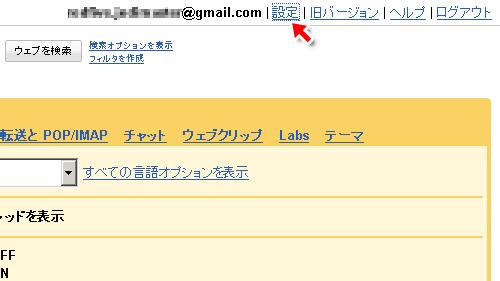 複数のパソコンでメールGmail-001