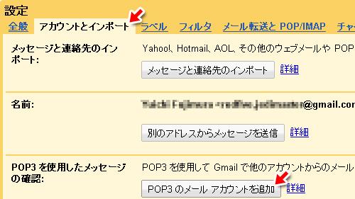 複数のパソコンでメールGmail-002