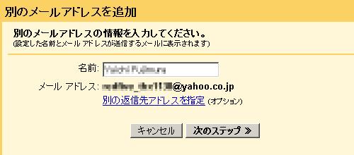 複数のパソコンでメールGmail-006
