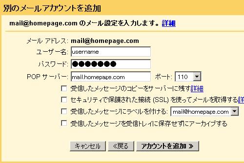 複数のパソコンでメールGmail-004