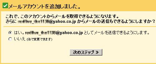 複数のパソコンでメールGmail-005