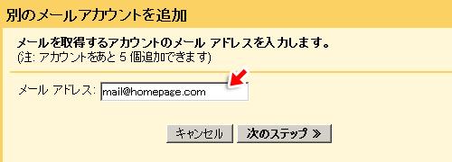 複数のパソコンでメールGmail-003