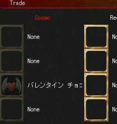 Cosmoちょこ