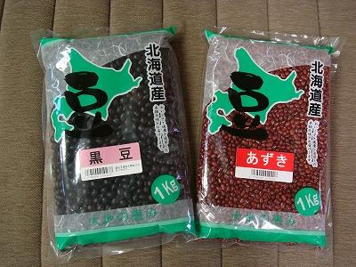 黒豆と小豆の大袋