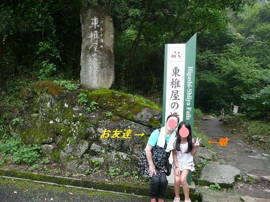 東椎屋の滝 (2)