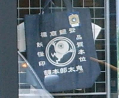medamaoyaji