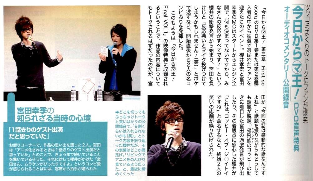 Newtype 2009年4月號