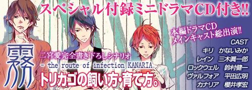 kiri_drama_cd.jpg