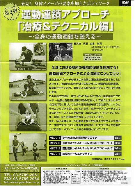 DVD運動連鎖2