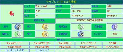 M証チョコ5 弓曳 火乃香 1