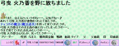 M証チョコ5 弓曳 火乃香 2