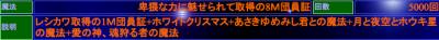 卑猥詰め8M