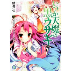 いつか天魔の黒ウサギ5  夏休みカタストロフィ (富士見ファンタジア文庫)