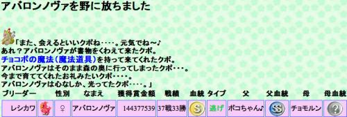 モルハイ用 チョコ詰め候補3-2