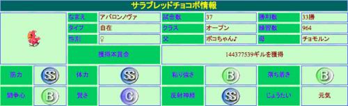 モルハイ用 チョコ詰め候補3-1