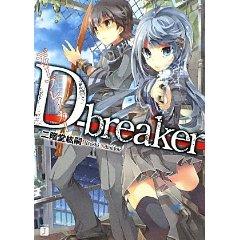 D-breaker (MF文庫J に 2-4)