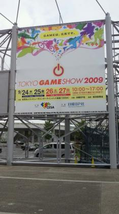 TGS2009看板