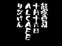 10月16日アルカフェ飯塚真司りびけん