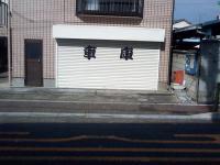 車庫です。
