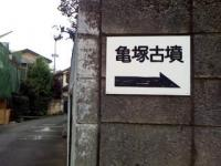 亀塚古墳入口(ただの路地です)。
