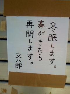 「冬眠します。春がきたら再開します」by 又八郎(2008年2月8日)