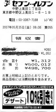 コンビニで50万円
