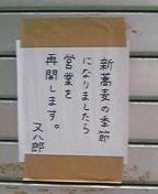 新蕎麦の季節になりましたら営業を再開します、という貼り紙。