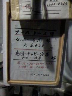 月26,000円、ライフライン付き。