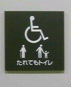 たれてもトイレ。