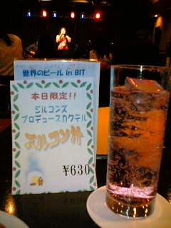 スペシャル・ドリンク「ズルコン汁」。