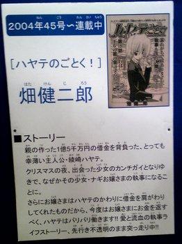 名古屋WHF-04