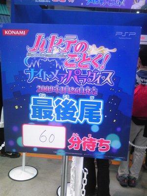 名古屋WHF-09