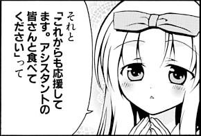 生徒会のヲタのしみ。rogu10-02