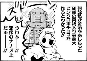 生徒会のヲタのしみ。rogu10-06