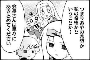 生徒会のヲタのしみ。ログ13-04
