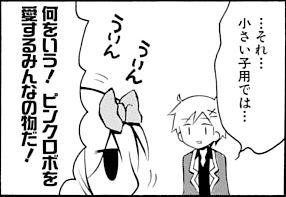 生徒会のヲタのしみ。ログ14-03