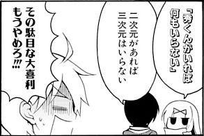 生徒会のヲタのしみ。ログ15-01