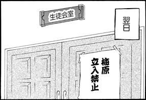 生徒会のヲタのしみ。ログ16-08