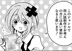 生徒会のヲタのしみ。番外編03